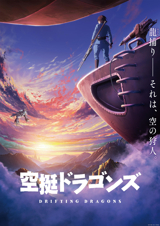 Kết quả hình ảnh cho 空挺 ドラゴンズ アニメ